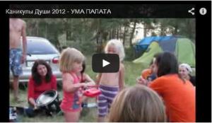 Видео Семейный психологический лагерь Киев Черкассы