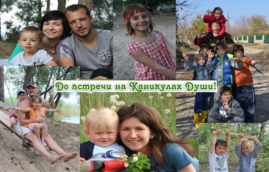лагерь знакомство с детьми